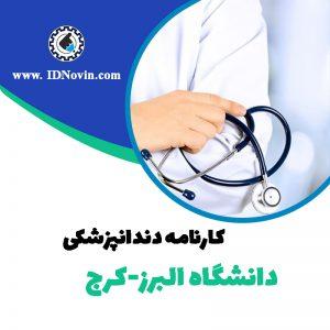 کارنامه قبولی رشته دندانپزشکی دانشگاه البرز-کرج
