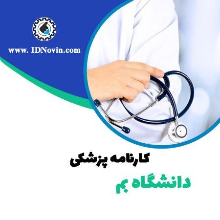 کارنامه قبولی رشته پزشکی دانشگاه بم