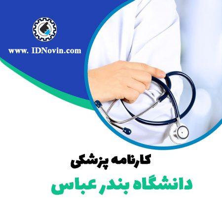 کارنامه قبولی رشته پزشکی دانشگاه بندر عباس