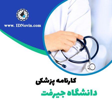 کارنامه قبولی رشته پزشکی دانشگاه جیرفت