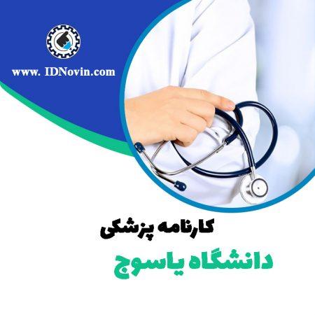 کارنامه قبولی رشته پزشکی دانشگاه یاسوج