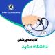 کارنامه کنکور رشته پزشکی دانشگاه مشهد