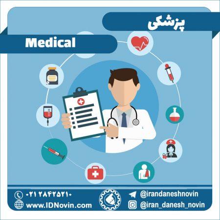 معرفی رشته پزشکی، درامد ، بازار کار و حداقل رتبه و درصد لازم پزشکی