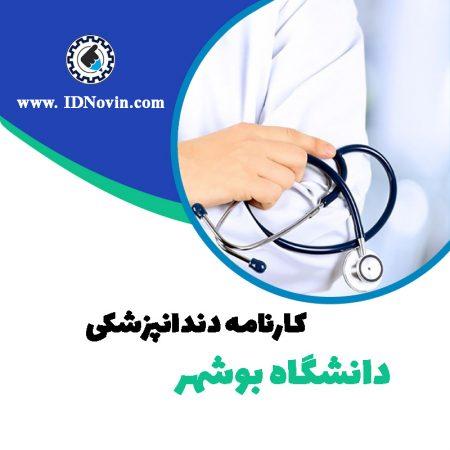 کارنامه قبولی رشته دندانپزشکی دانشگاه بوشهر