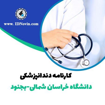کارنامه قبولی رشته دندانپزشکی دانشگاه خراسان شمالی-بجنود