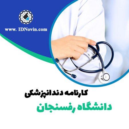 کارنامه قبولی رشته دندانپزشکی دانشگاه رفسنجان