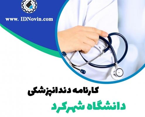 کارنامه قبولی رشته دندانپزشکی دانشگاه شهرکرد