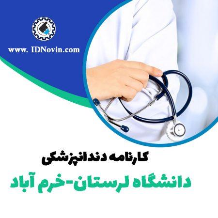 کارنامه قبولی رشته دندانپزشکی دانشگاه لرستان-خرم آباد