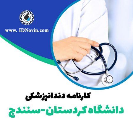 کارنامه قبولی رشته دندانپزشکی دانشگاه کردستان-سنندج