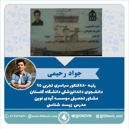 جواد رحیمی، دندانپزشکی گلستان و مشاور کنکور آیدی نوین