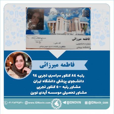فاطمه میرزایی، پزشکی تهران و مشاور کنکور آیدی نوین