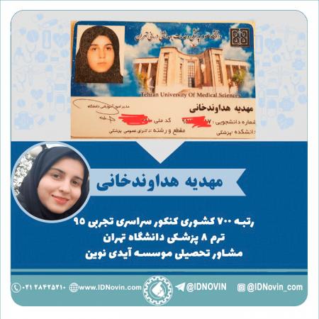 مهدیه خداوندخانی، پزشکی تهران و مشاور کنکور آیدی نوین