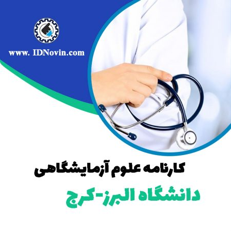 کارنامه قبولی علوم آزمایشگاهی البرز-کرج