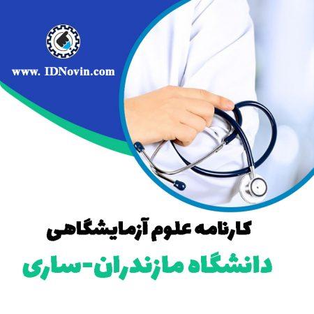 کارنامه قبولی علوم آزمایشگاهی مازندران-ساری