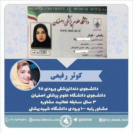 کوثر رفیعی، دندانپزشکی اصفهان و مشاور آیدی نوین