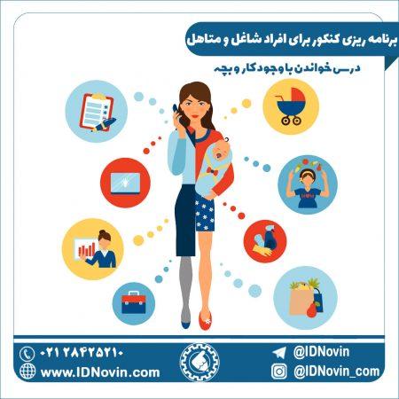 برنامه ریزی برای افراد شاغل و متاهل، درس خواندن با وجود کار و بچه