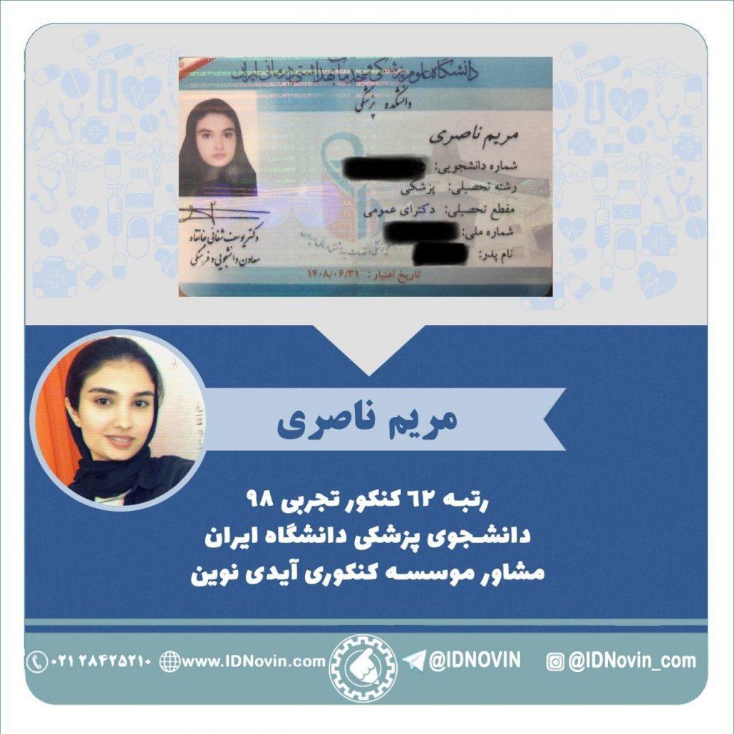 مریم ناصری، پزشکی دانشگاه ایران