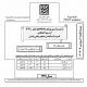 دانلود سوالات اختصاصی و عمومی کنکور 99 رشته ریاضی نظام جدید