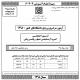 دانلود سوالات کنکور 98 ریاضی با پاسخ تشریحی (نظام جدید و قدیم)
