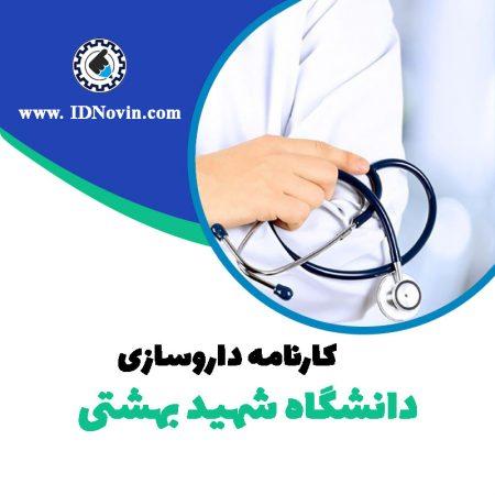 کارنامه داروسازی دانشگاه شهید بهشتی