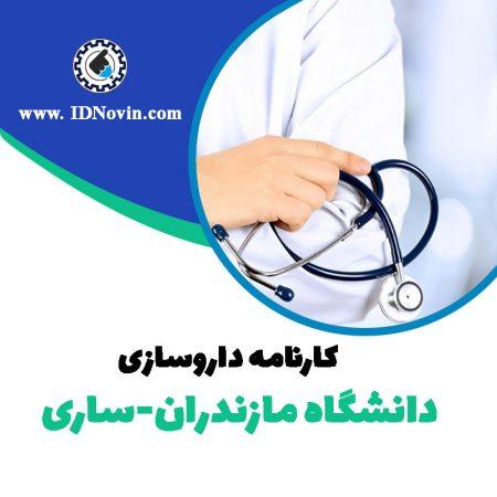 کارنامه داروسازی دانشگاه مازندران-ساری
