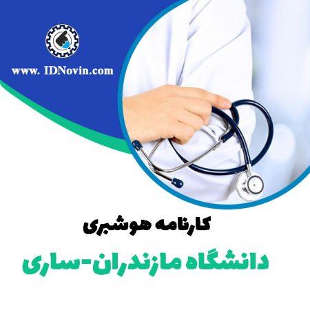 کارنامه قبولی رشته هوشبری دانشگاه مازندران-ساری