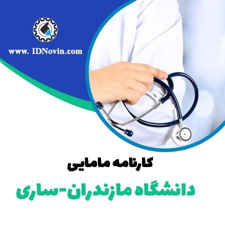 کارنامه قبولی مامایی مازندران-ساری