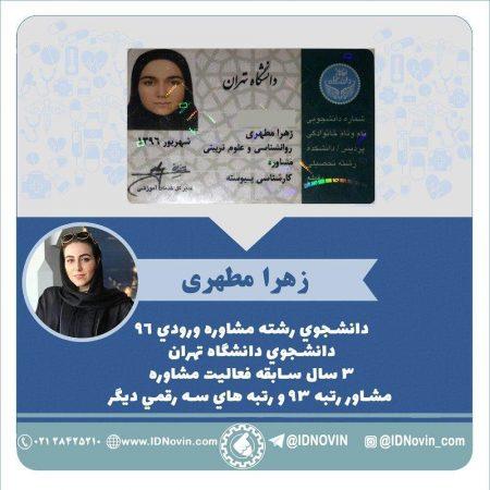 زهرا مطهری، مشاوره دانشگاه تهران