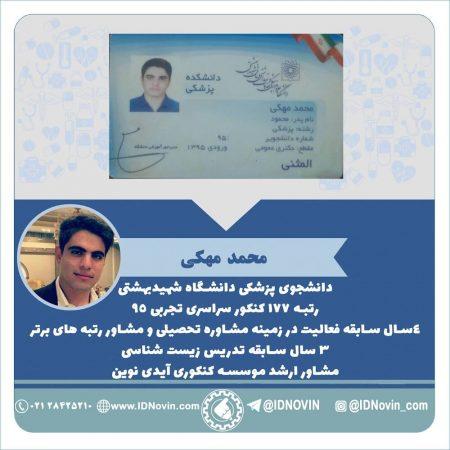 محمد مهکی، پزشکی شهید بهشتی