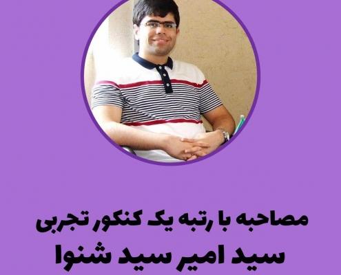 مصاحبه با رتبه 1 کنکور تجربی 99 - سید امیر سید شنوا