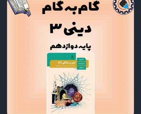 گام به گام دین و زندگی دوازدهم تجربی و ریاضی با حل تدبر در قرآن و تفکر در متن دینی دوازدهم- دانلود