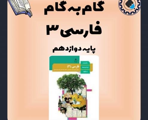 گام به گام فارسی دوازدهم تجربی ریاضی انسانی با معنی درس و کارگاه متن پژوهی فارسی دوازدهم - دانلود