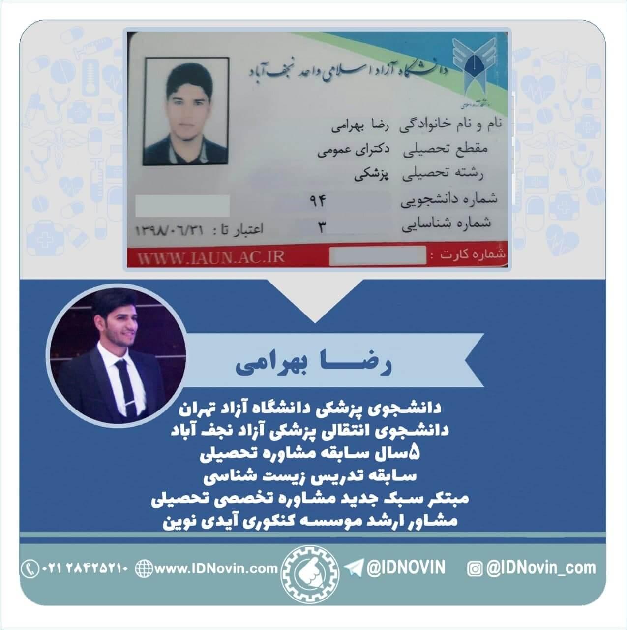 رضا بهرامی، دانشجوی پزشکی آزاد تهران و انتقالی نجف آباد