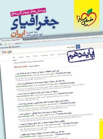 joghrafia-iran-test-ensani-kheilisabz-min