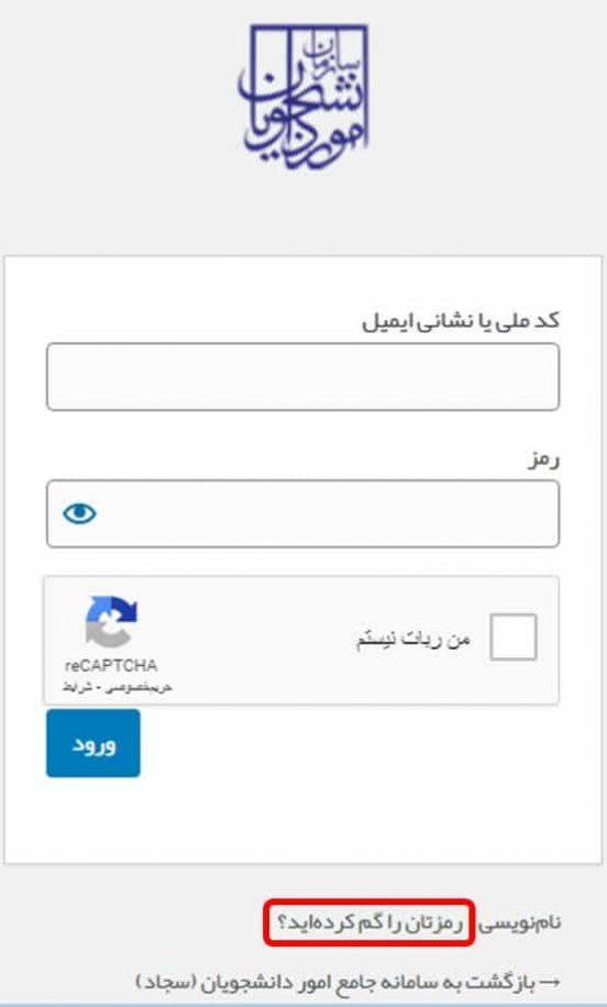 بازیابی رمز عبور سامانه سجاد