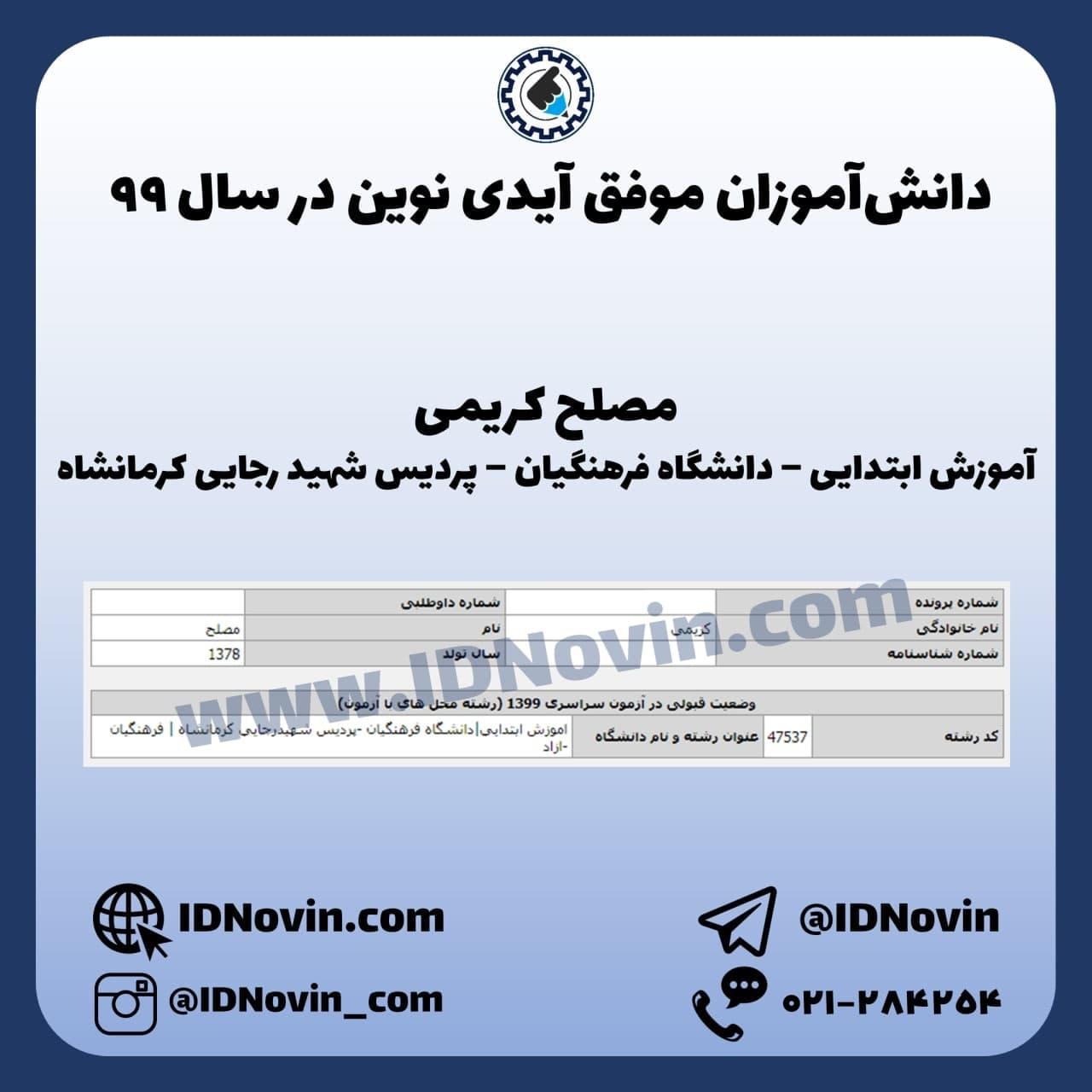 کارنامه قبولی آموزش ابتدایی دانشگاه فرهنگیان شهیدرجایی کرمانشاه