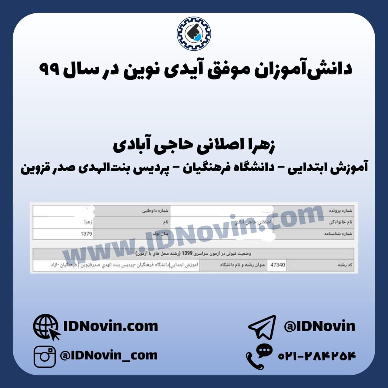 کارنامه قبولی آموزش ابتدایی دانشگاه فرهنگیان پردیس بنت الهدی صدر قزوین