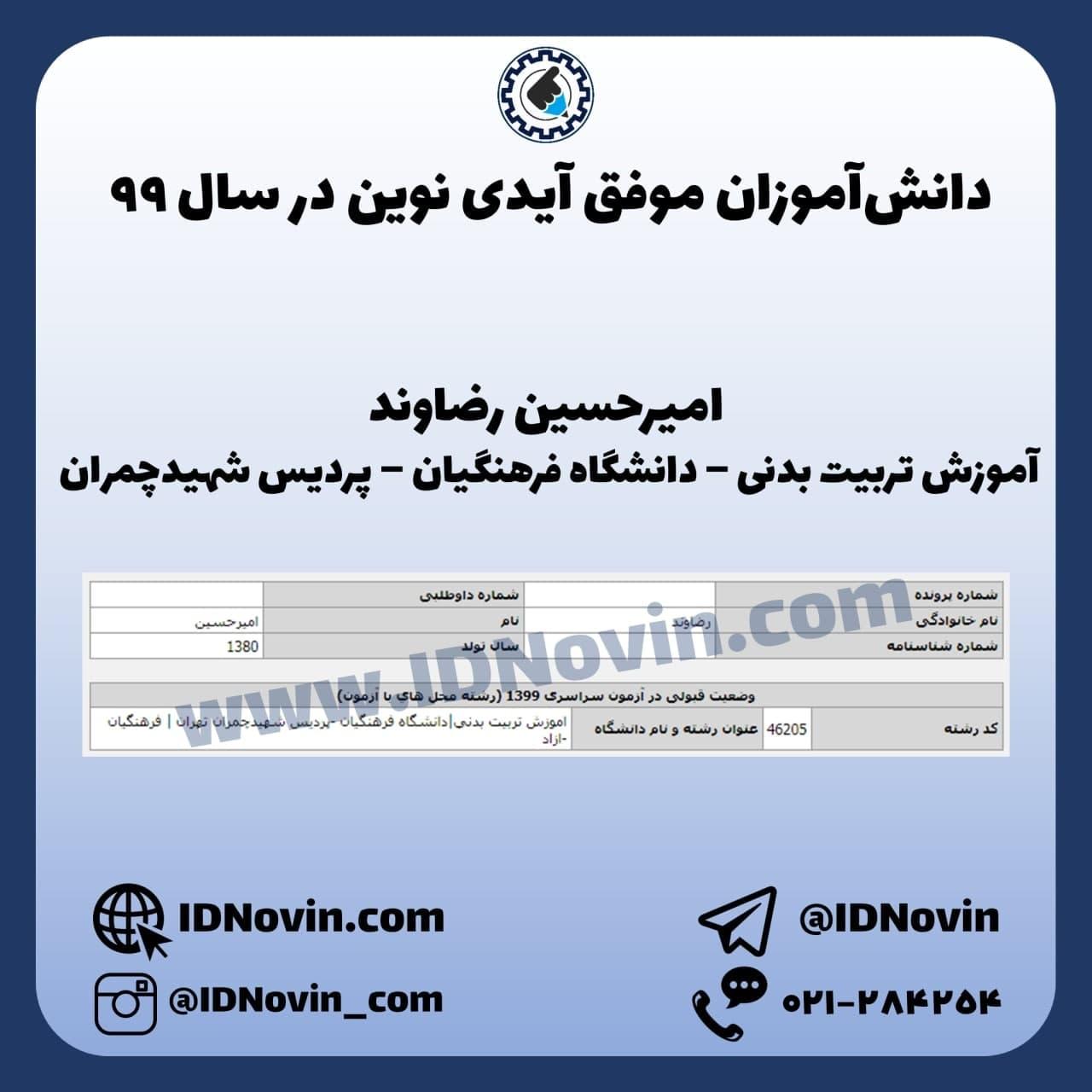 کارنامه قبولی آموزش تربیت بدنی دانشگاه فرهنگیان شهیدچمران