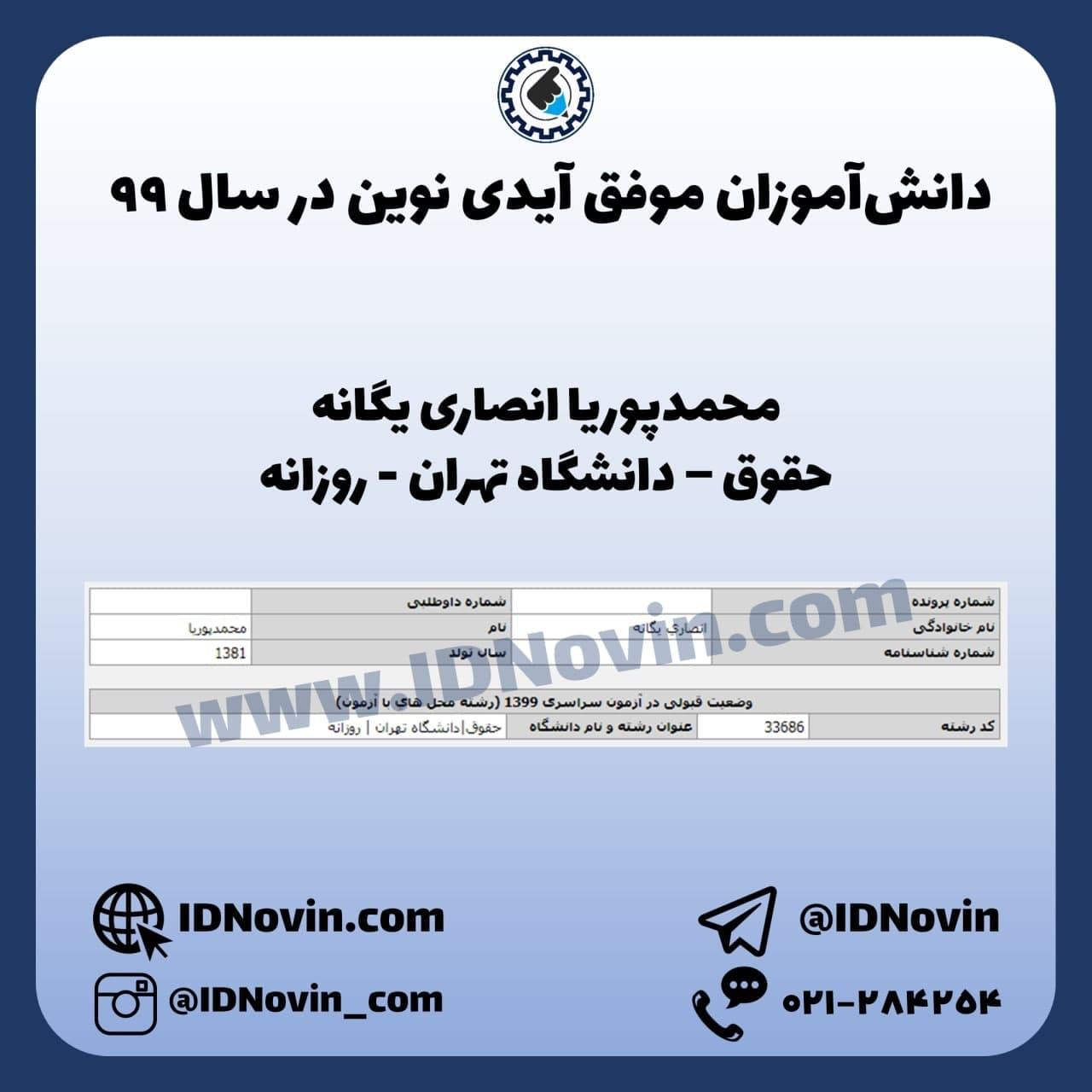 کارنامه قبولی حقوق دانشگاه تهران