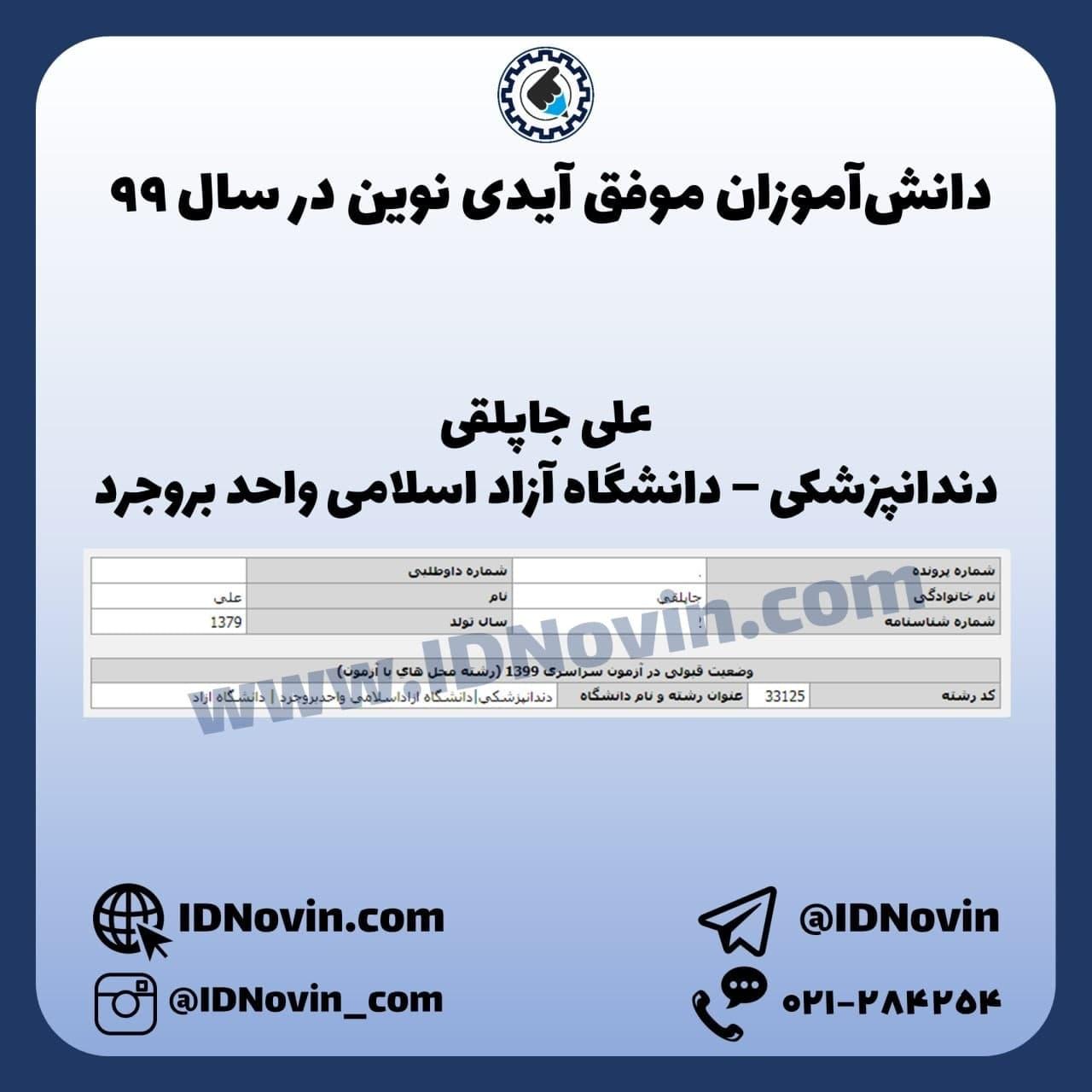 کارنامه قبولی دندانپزشکی آزاد بروجرد