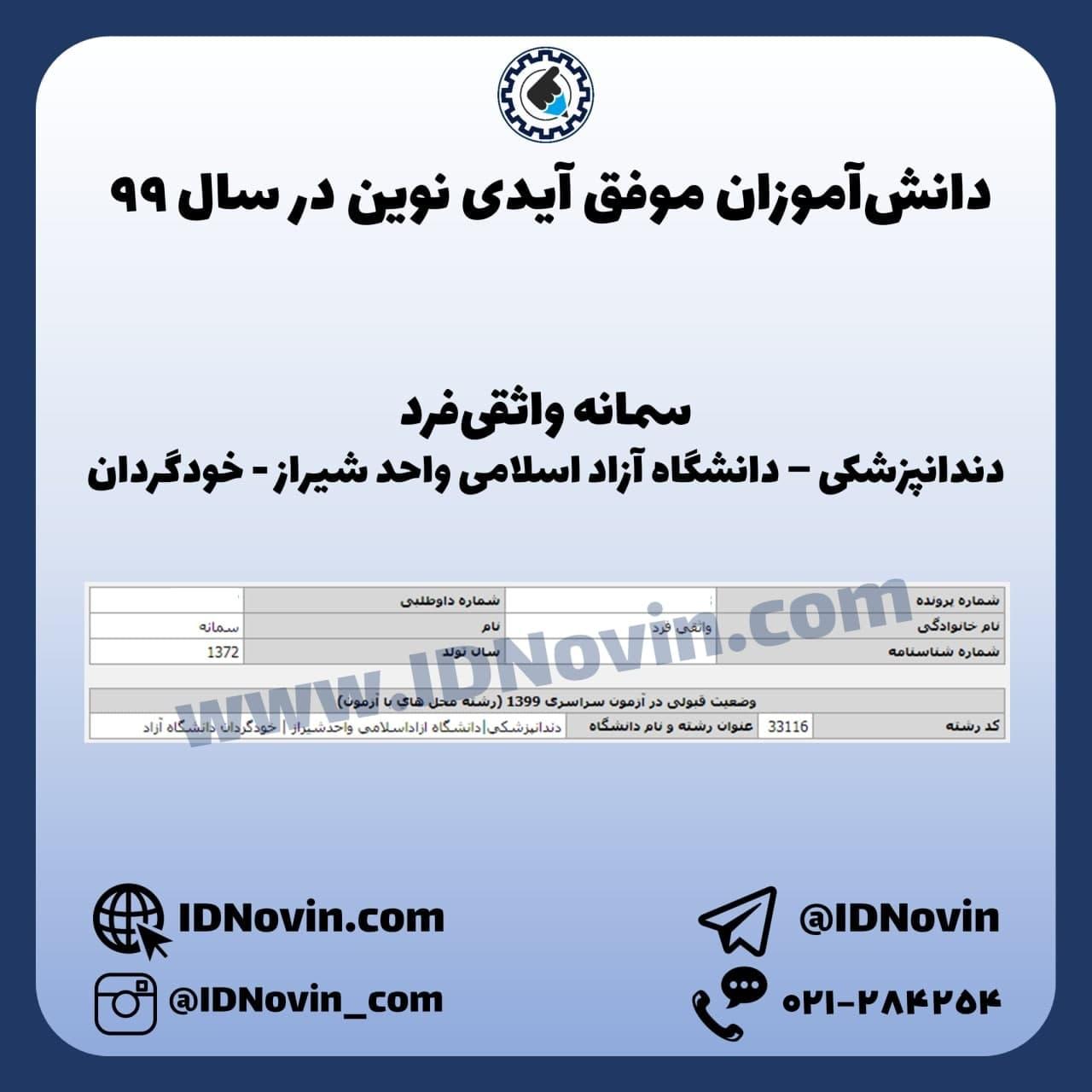 کارنامه قبولی دندانپزشکی آزاد شیراز