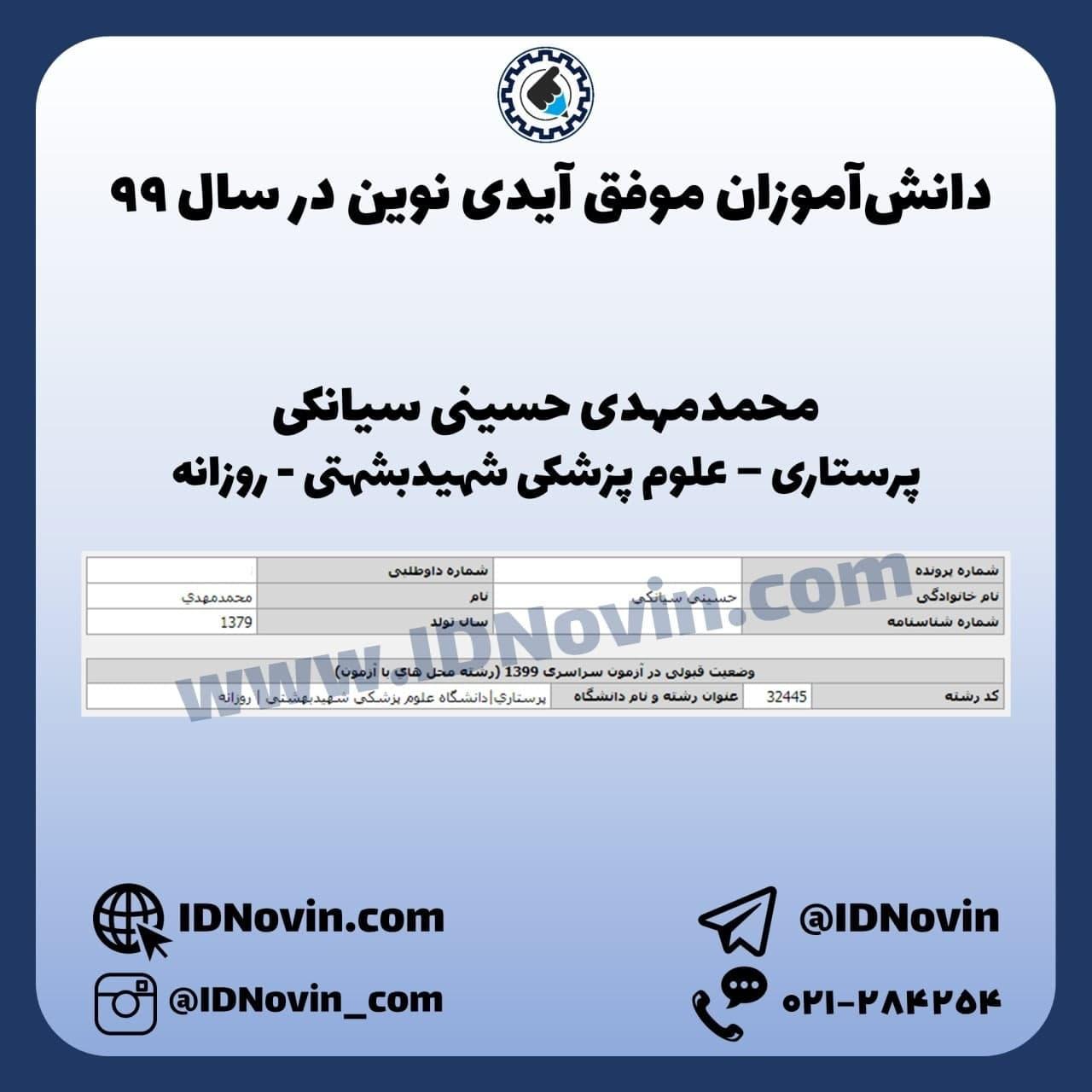 کارنامه قبولی پرستاری شهیدبهشتی