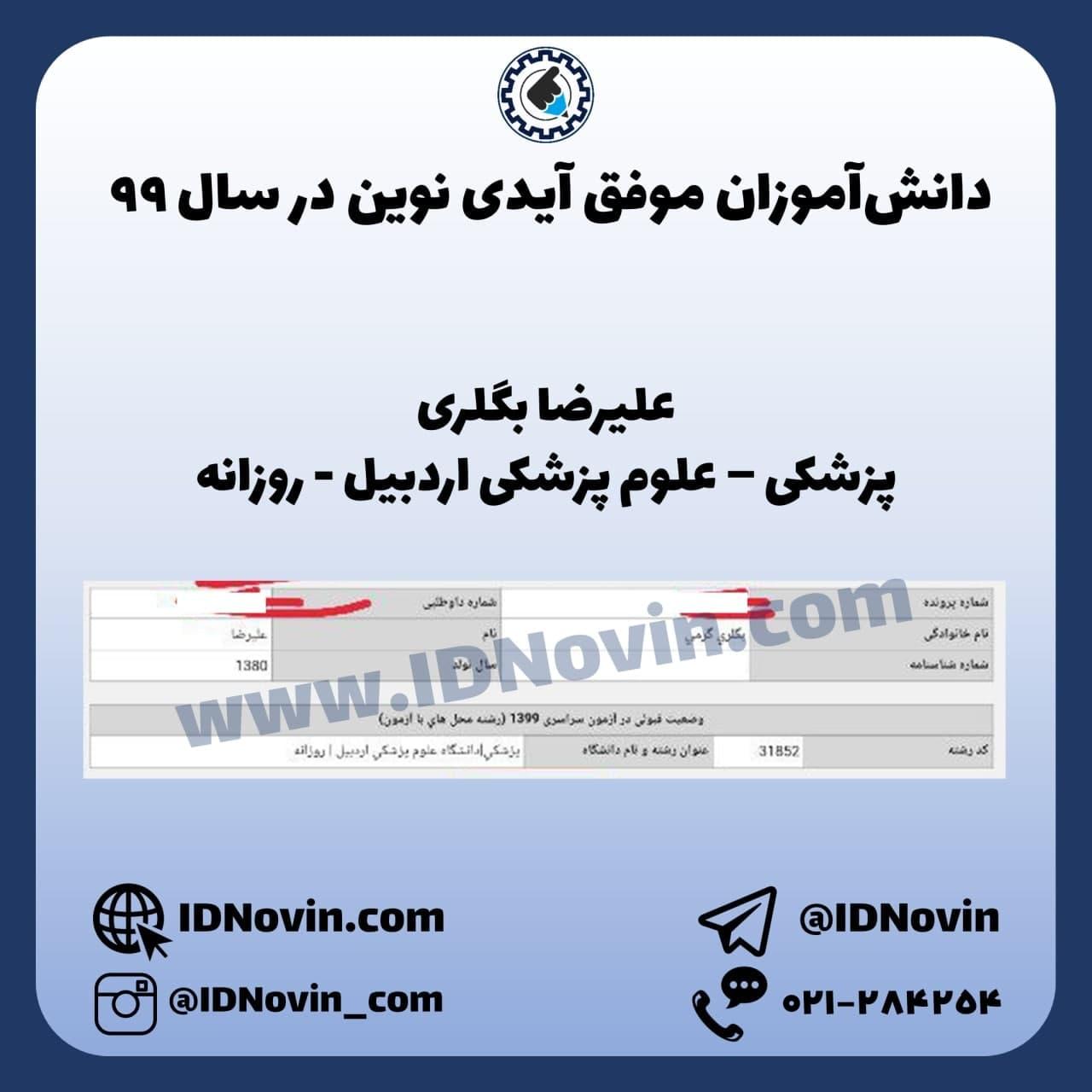 کارنامه قبولی پزشکی اردبیل