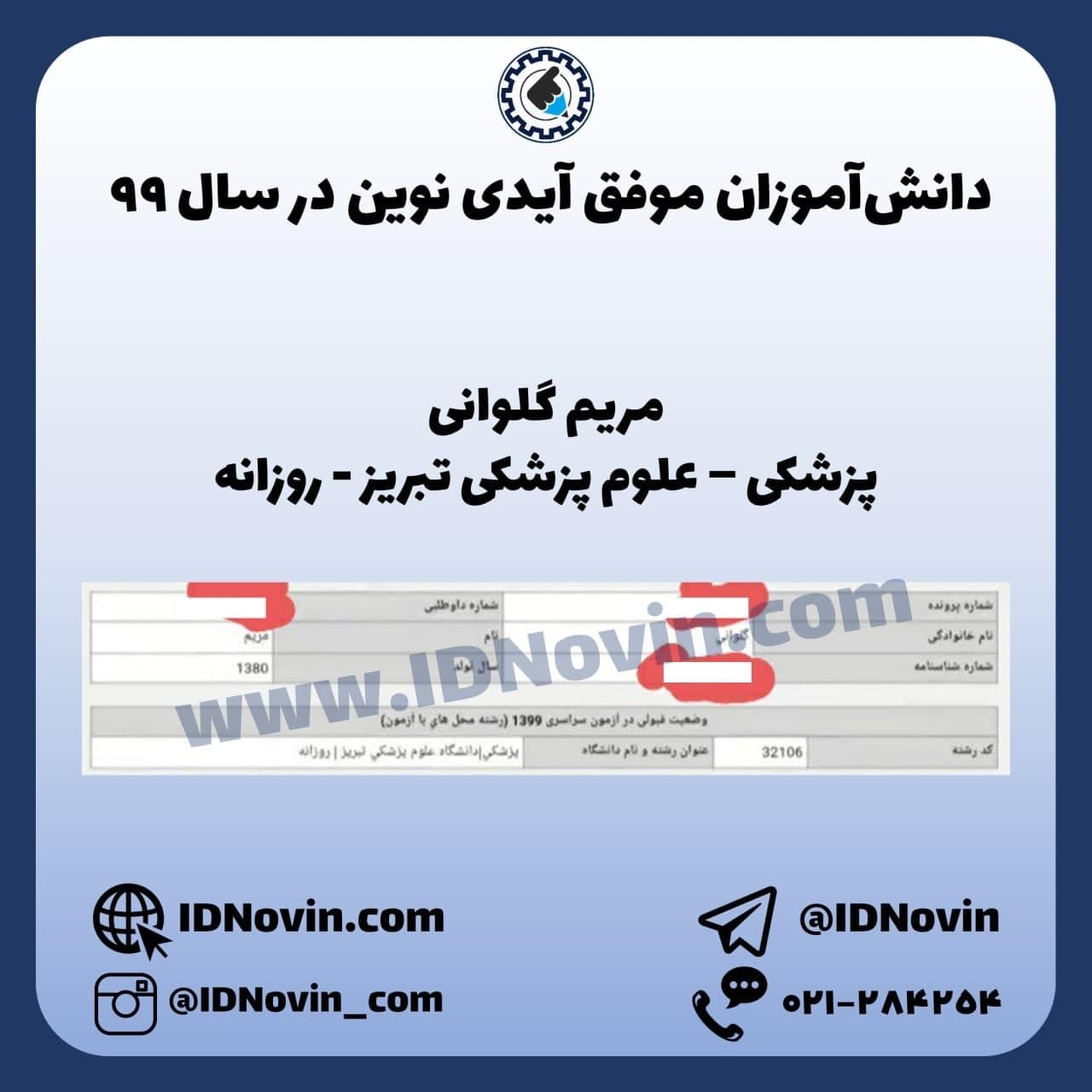 کارنامه قبولی پزشکی تبریز