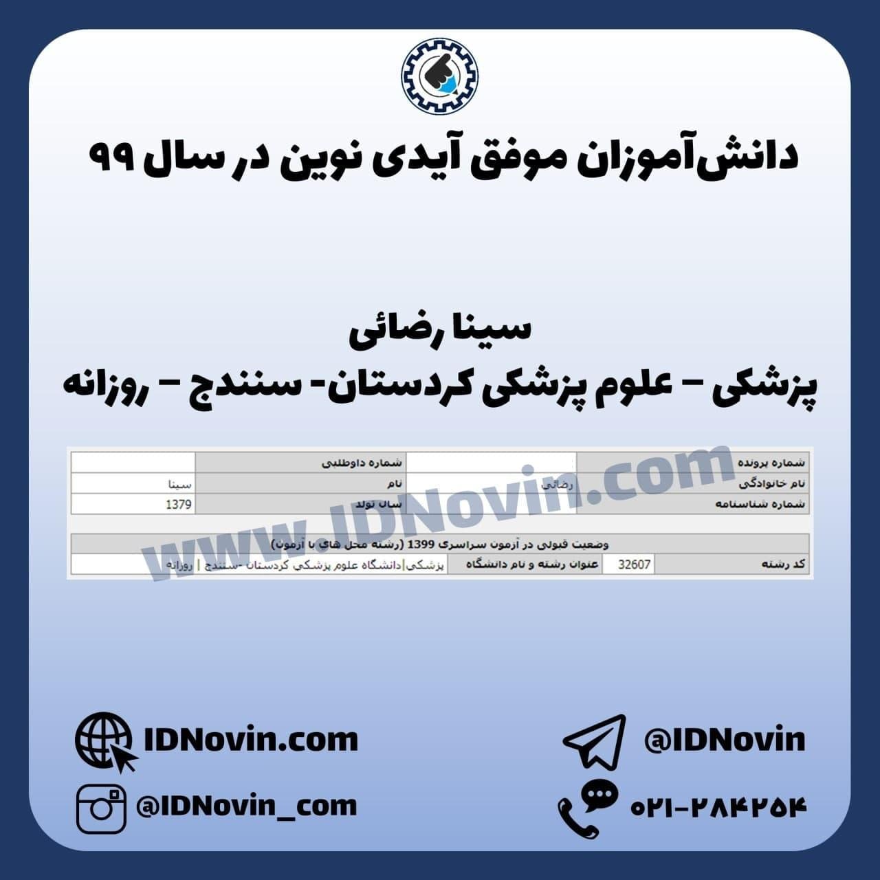 کارنامه قبولی پزشکی سنندج
