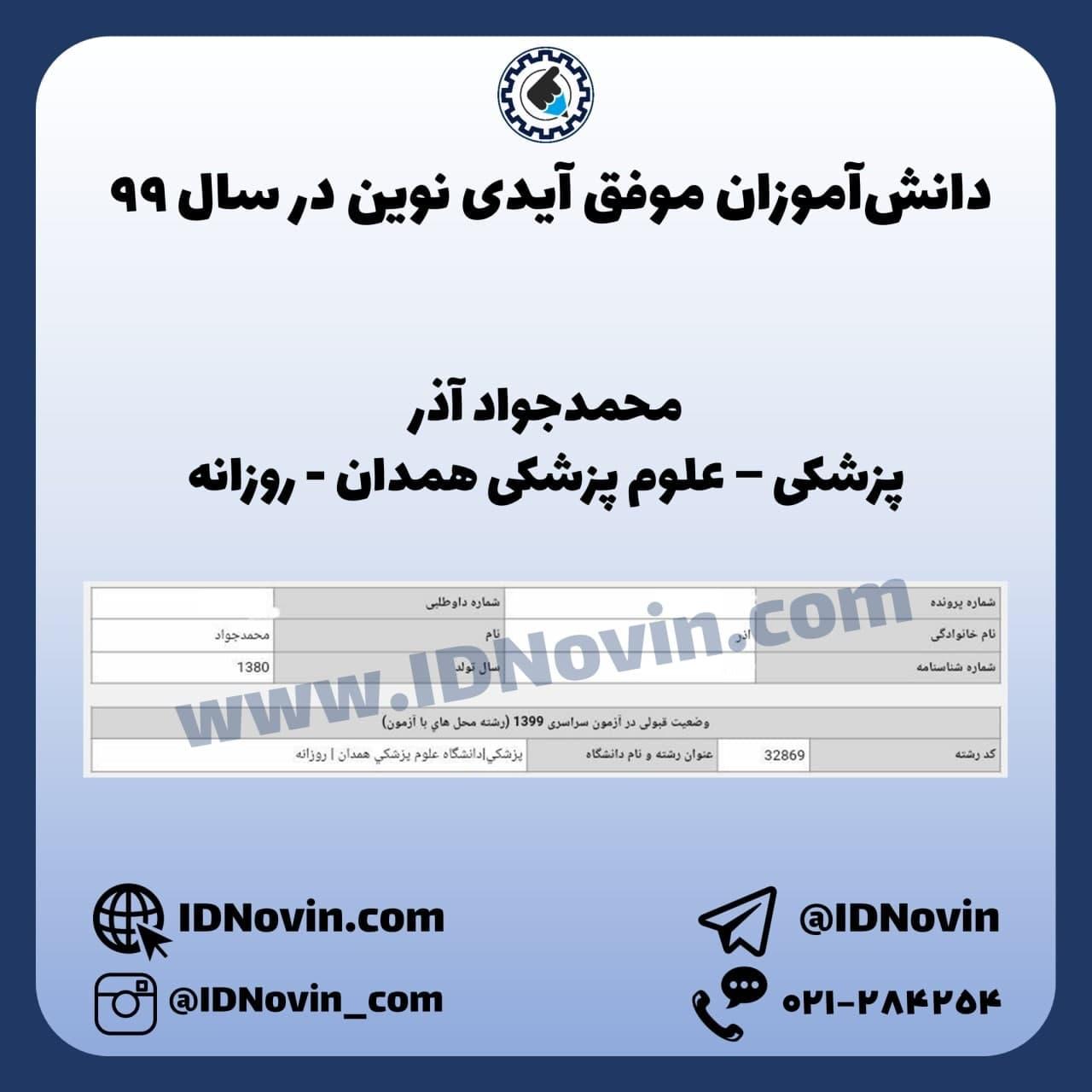 کارنامه قبولی پزشکی همدان