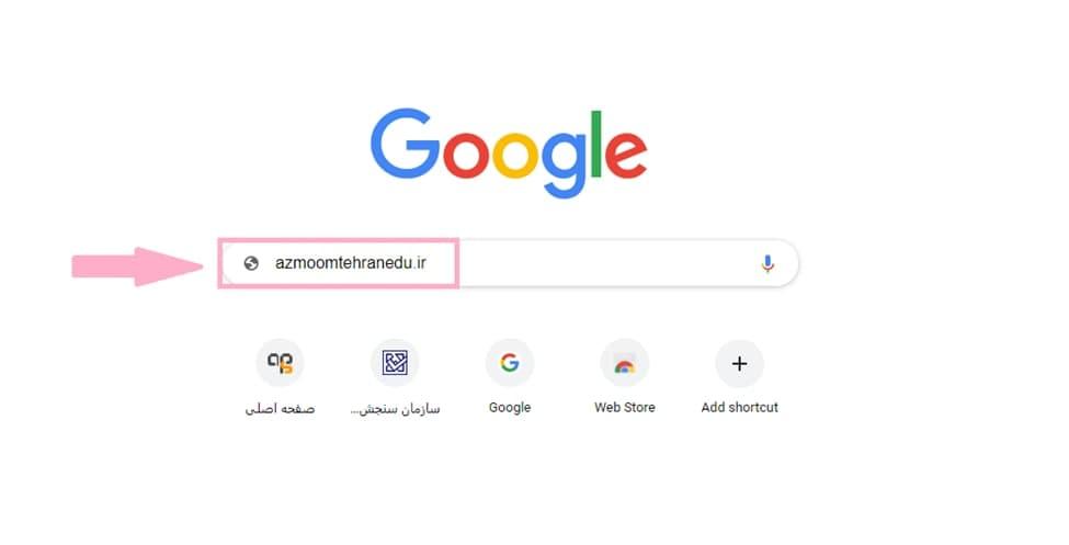 آدرس سایت دبیرستان ماندگار البرز