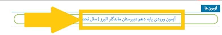 آزمون ورودی پایه دهم دبیرستان ماندگار البرز