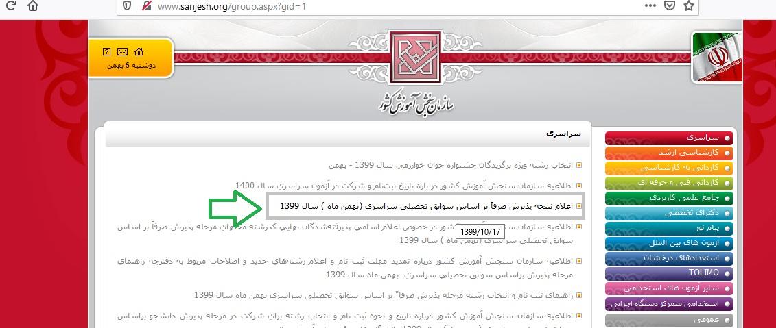 اعلام نتیجه سوابق تحصیلی بهمن 99 سنجش