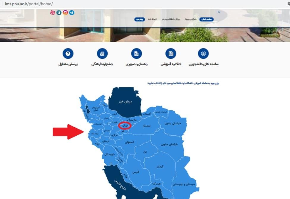 انتخاب استان محل تحصیل دانشجو در نقشه lms
